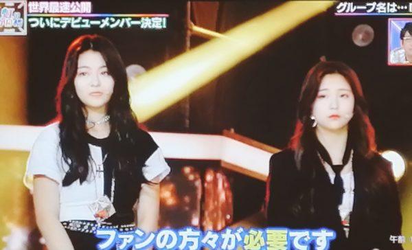 NiziU,虹プロジェクト,デビュー,グループ名