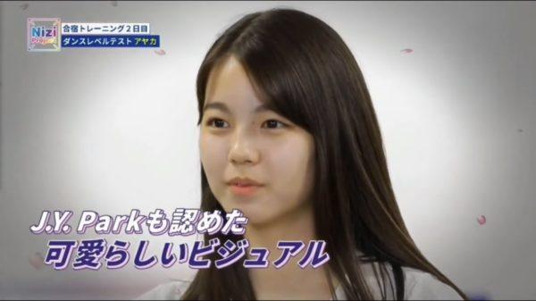 虹プロ,NiziU,デビューメンバー,アヤカ