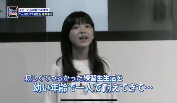 鈴野未光,ミイヒ,虹プロ