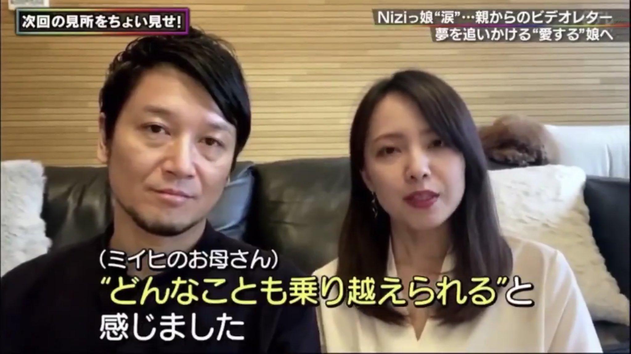 鈴野未光,ミイヒ,両親,美男美女,虹プロ,実家
