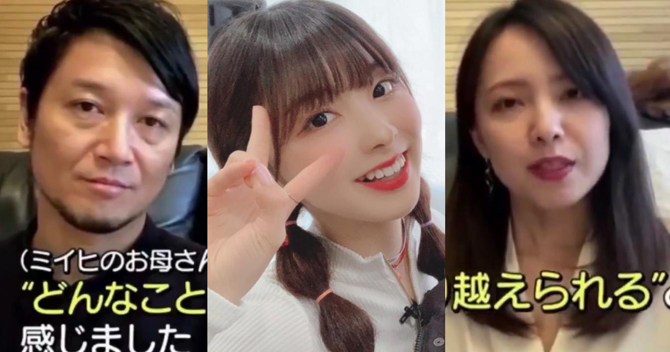 鈴野未光,ミイヒ,両親,美男美女,虹プロ