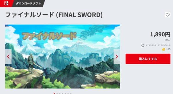 ファイナルソード,金額,NintendoSwitch,ゲーム