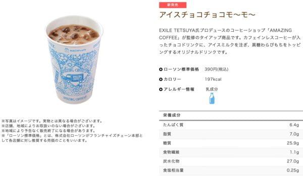 ローソン,アイスチョコチョコモ〜モ〜with 黒糖わらびもち,カロリー,糖質,値段,成分,カップ