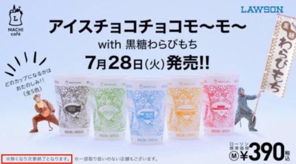 ローソン,アイスチョコチョコモ〜モ〜with 黒糖わらびもち,値段,カップ,発売日