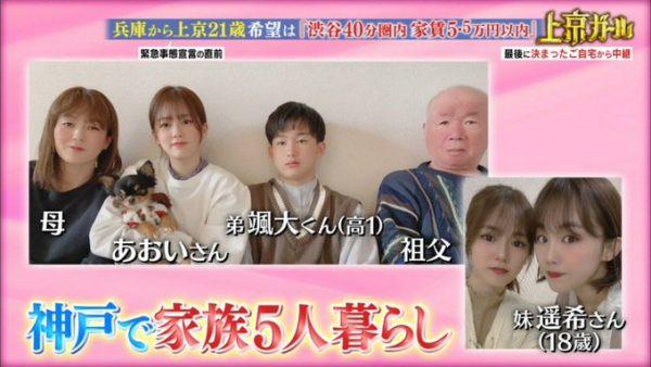 ボンビーガール川口葵,家族,母,弟,おじいちゃん,妹