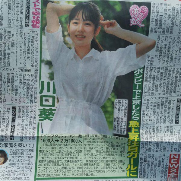 川口葵,ボンビーガール,サンケイスポーツ