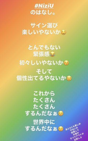 春菜,はりせんぼん ,インスタ,NiziU