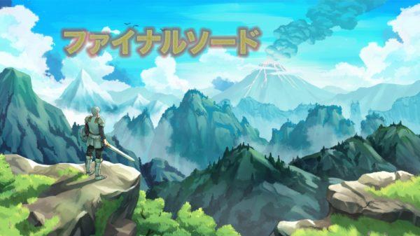 ファイナルソード,NintendoSwitch,ゲーム