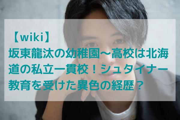 坂東龍汰,wiki,経歴