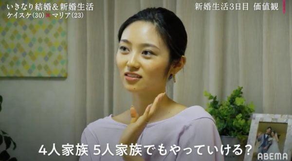 いきなりマリッジ4,マリア