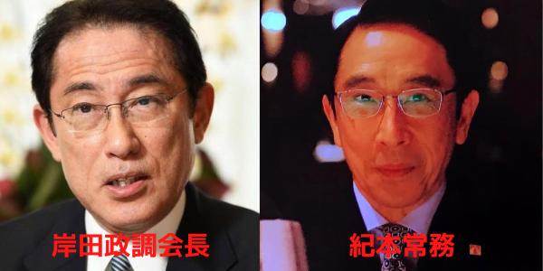 岸田政調会長,半沢直樹,紀本常務
