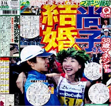 高橋尚子,西村孔,Qちゃん,結婚