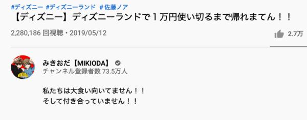 佐藤ノア,みきお,みきおだ,YouTube