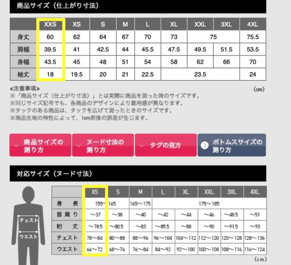 鬼滅の刃,ユニクロ,UT,コラボTシャツ,サイズ表