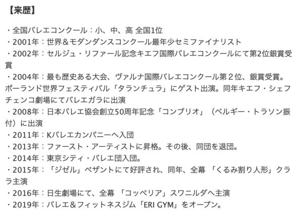 いきなりマリッジ,エリ,バレリーナ,経歴