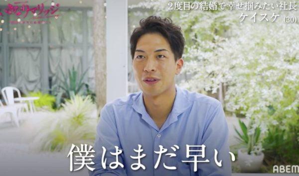 ケイスケ,西片圭佑,いきなりマリッジ4