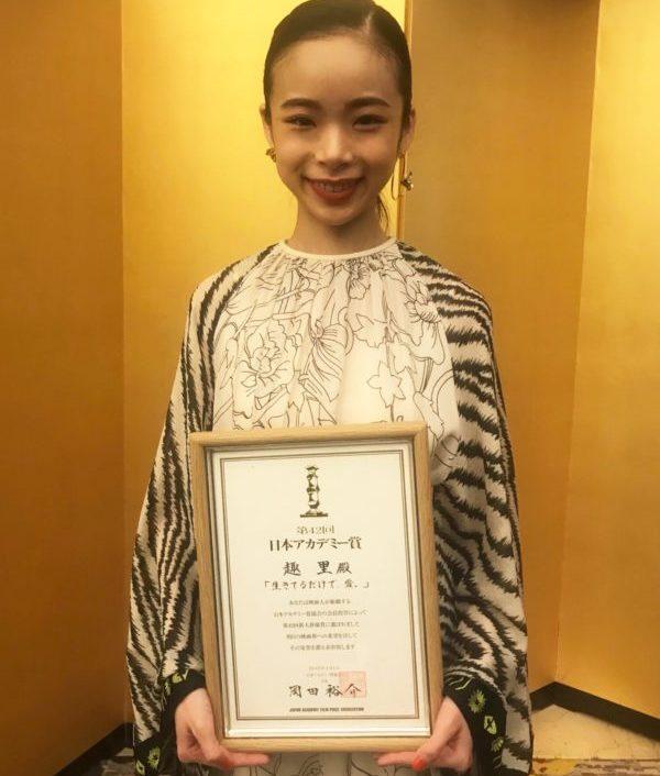 趣里,生きてるだけで、愛,日本アカデミー賞