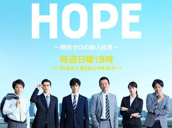 HOPE〜期待ゼロの新入社員〜,山本美月,瀬戸康史,中島裕翔,桐山照史