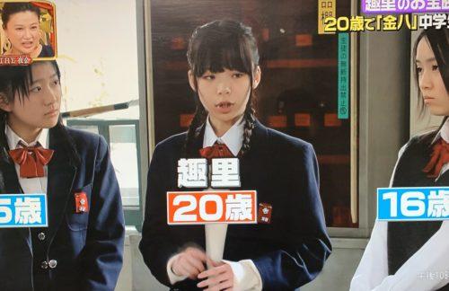 趣里,櫻井・有吉THE夜会,20歳,金八先生