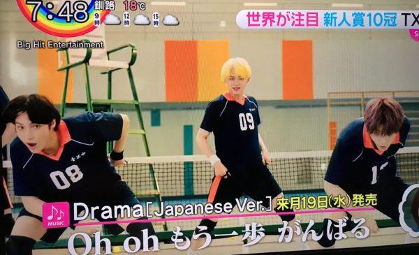 ハイキュー,TXT,Drama,ZIP!,衣装,MV