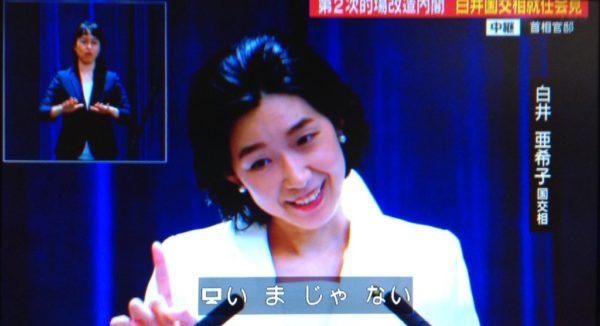 半沢直樹,江口のりこ,白井亜希子,いまじゃない