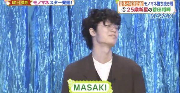 MASAKI,菅田将暉のモノマネ,3年A組,ヒルナンデス