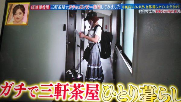 SKE48,須田亜香里,ボンビーガール,三軒茶屋,アパート