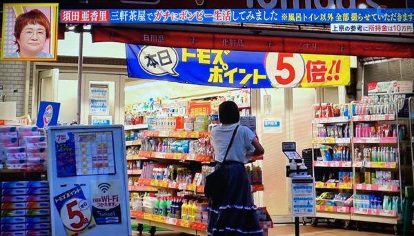 SKE48,須田亜香里,ボンビーガール,三軒茶屋,トモズ,ドラッグストア,野沢店