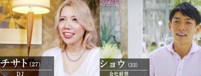 いきなりマリッジ4,カップル,チサト,ショウ