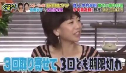 高橋尚子,Qちゃん,ぐるナイ,ゴチ