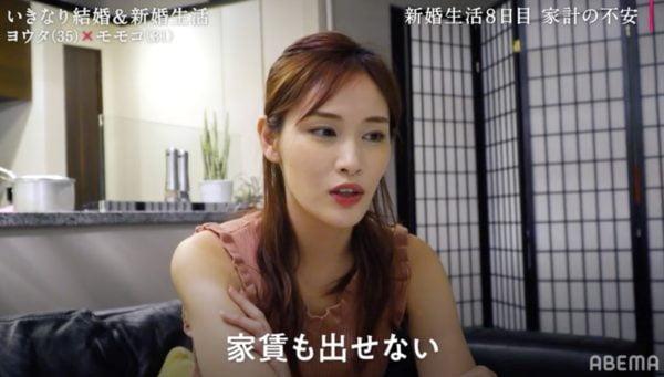 いきなりマリッジ4,モモコ