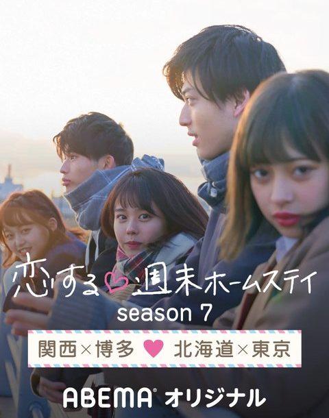 恋するホームステイ,愛子,シーズン7