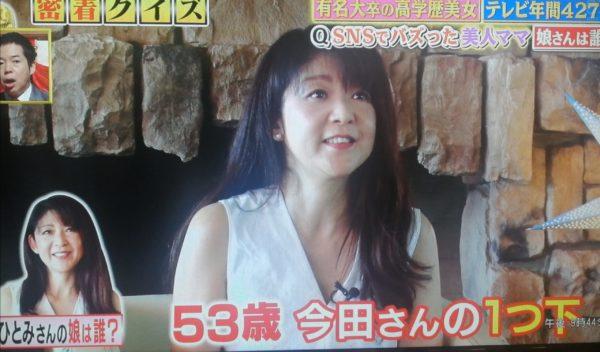岡副麻希の母,ひとみさん,深イイ話
